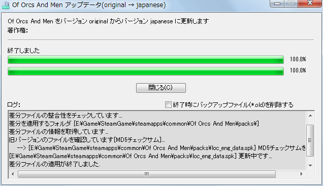 PC ゲーム Of Orcs And Men 日本語化メモ、日本語化ファイル oforcsJP.exe インストール、日本語化完了