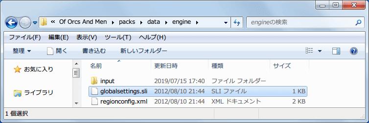 PC ゲーム Of Orcs And Men 日本語化メモ、FOV 変更方法、Of Orcs And Men インストール先 packs フォルダにある data.spk ファイルを 7-Zip で展開・解凍、展開・解凍された data フォルダを開く、engine フォルダにある globalsettings.sli ファイルをテキストエディタで開く