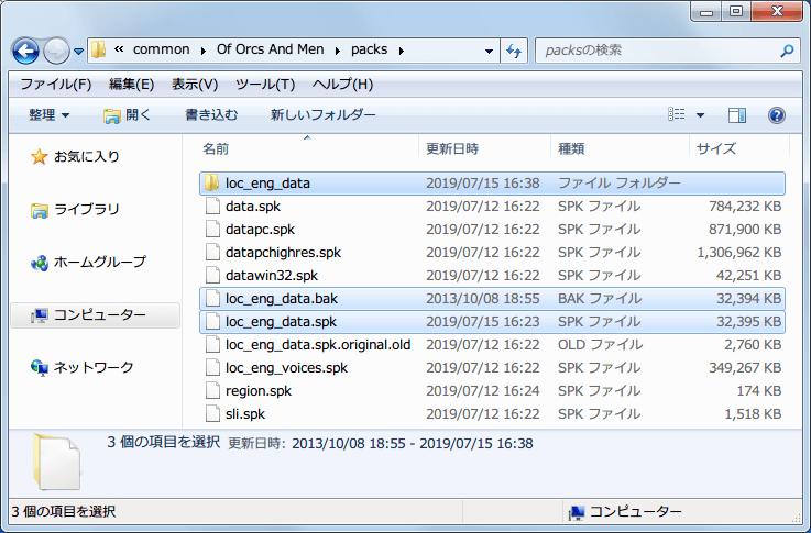 PC ゲーム Of Orcs And Men 日本語化メモ、orcs_jp.zip を使って作業所(Google スプレッドシート)から日本語化ファイルをダウンロードして日本語化する方法、orcs_jp.zip を使って作業所(Google スプレッドシート)から日本語化ファイルをダウンロードして日本語化する方法、loc_eng_data フォルダにある日本語テキストファイルを入れ替えた text フォルダと font フォルダを選択して 7-Zip で圧縮、ファイル名を loc_eng_data.spk に、圧縮レベルを無圧縮に設定してファイルを圧縮、圧縮した loc_eng_data.spk ファイルを pack フォルダにある同名ファイルと差し替え