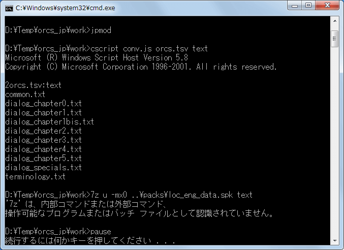 PC ゲーム Of Orcs And Men 日本語化メモ、orcs_jp.zip を使って作業所(Google スプレッドシート)から日本語化ファイルをダウンロードして日本語化する方法、orcs_jp.zip の work フォルダにある update.bat を実行して作業所(Google スプレッドシート)から日本語化ファイルをダウンロード