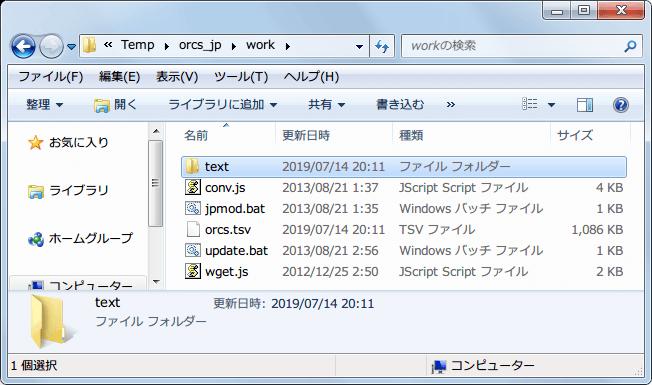 PC ゲーム Of Orcs And Men 日本語化メモ、orcs_jp.zip を使って作業所(Google スプレッドシート)から日本語化ファイルをダウンロードして日本語化する方法、update.bat でダウンロードした日本語テキストファイルは、work フォルダ内に生成された text フォルダに格納