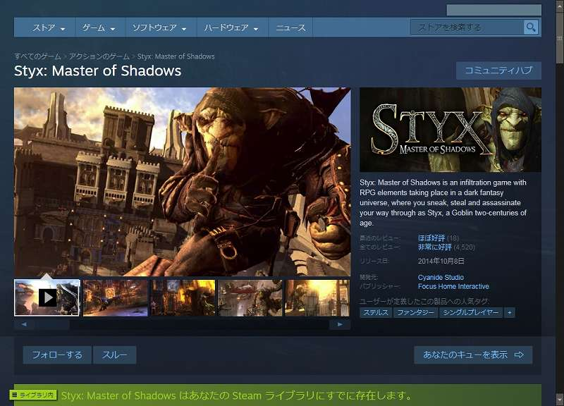 PC ゲーム Styx Master of Shadows 日本語化メモ、Steam 版 Styx Master of Shadows 日本語化可能