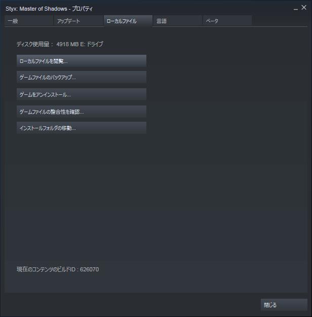 PC ゲーム Styx Master of Shadows 日本語化メモ、Steam ライブラリで Styx Master of Shadows プロパティ画面を開き、ローカルファイルタブで 「ローカルファイルを閲覧...」 をクリックしてインストールフォルダを開く