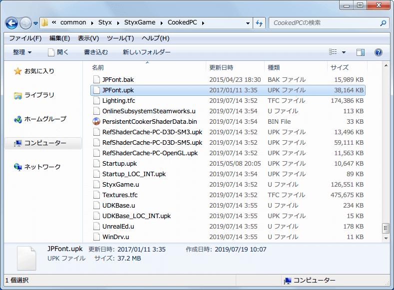 PC ゲーム Styx Master of Shadows 日本語化メモ、ムービー字幕サイズ改善フォントファイル Styx_font..zip ダウンロードして展開・解凍、JPFont.upk ファイルをコピー、Styx Master of Shadows インストール先 StyxGame\CookedPC フォルダにある JPFont.upk を、Styx_font..zip の JPFont.upk に差し替え
