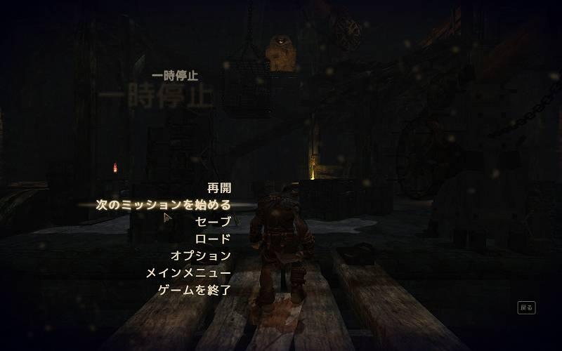 PC ゲーム Styx Master of Shadows 日本語化メモ、バージョン 1.03 で追加されたゲーム中にあるメニュー画面 START NEXT MISSION 項目、日本語化ファイルをインストールすると文字化け対処法、日本語化修正ファイル公開、英語版 StyxGame.int の [Menu] セクションに追加された NextMission 行をコピーして日本語に翻訳