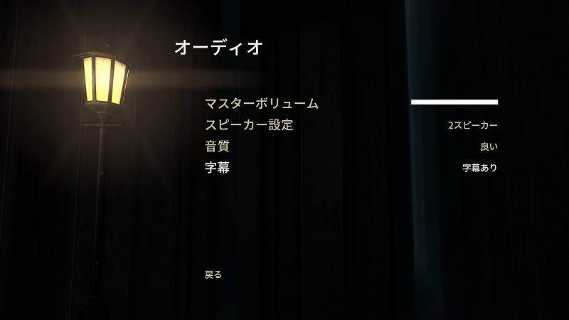 PC ゲーム The Beginner's Guide 日本語化メモ、ゲームを起動してオプション → オーディオの字幕を字幕ありに設定