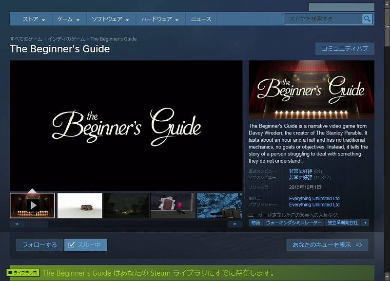PC ゲーム The Beginner's Guide 日本語化メモ、Steam 版 The Beginner's Guide 日本語化可能