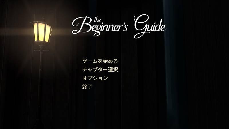 PC ゲーム The Beginner's Guide 日本語化メモ、日本語化後のスクリーンショット