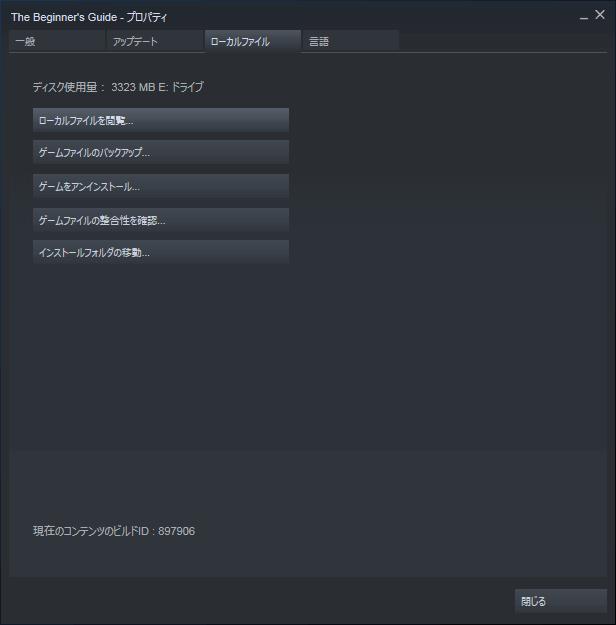 PC ゲーム The Beginner's Guide 日本語化メモ、Steam ライブラリで The Beginner's Guide プロパティ画面を開き、ローカルファイルタブで 「ローカルファイルを閲覧...」 をクリックしてインストールフォルダを開く