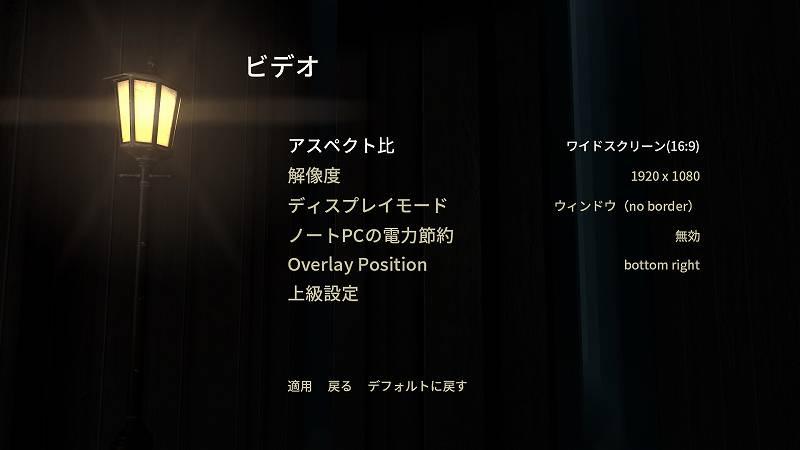 PC ゲーム The Beginner's Guide 日本語化メモ、ゲームクラッシュ対策、オプション → ビデオのアスペクト比をワイドスクリーン(16:9)に設定