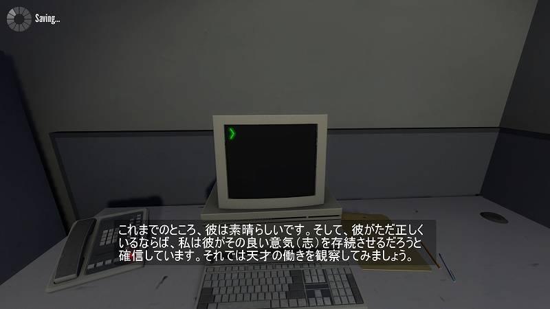 PC ゲーム The Stanley Parable 日本語化メモ、日本語化後のスクリーンショット