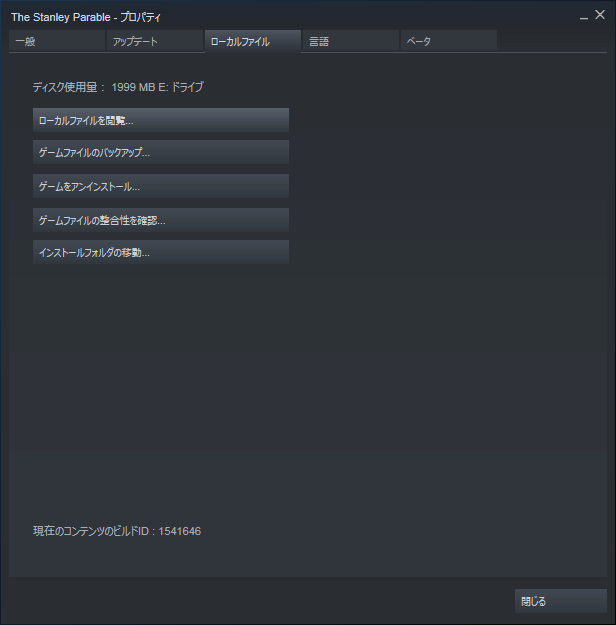 PC ゲーム The Stanley Parable 日本語化メモ、Steam ライブラリで The Stanley Parable プロパティ画面を開き、ローカルファイルタブで 「ローカルファイルを閲覧...」 をクリックしてインストールフォルダを開く