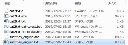 PC ゲーム The Stanley Parable 日本語化メモ、Source Engine dat txt 変換ツール dat2txt を使って txt ファイルを dat ファイルに変換、The Stanley Parable subtitles_english.txt が dat2txt.exe ファイルと同じフォルダにある状態で、コマンドプロンプトかバッチファイルを実行する、subtitles_english.dat が生成されたら成功、subtitles_english.dat が既にある状態では上書きされるので注意