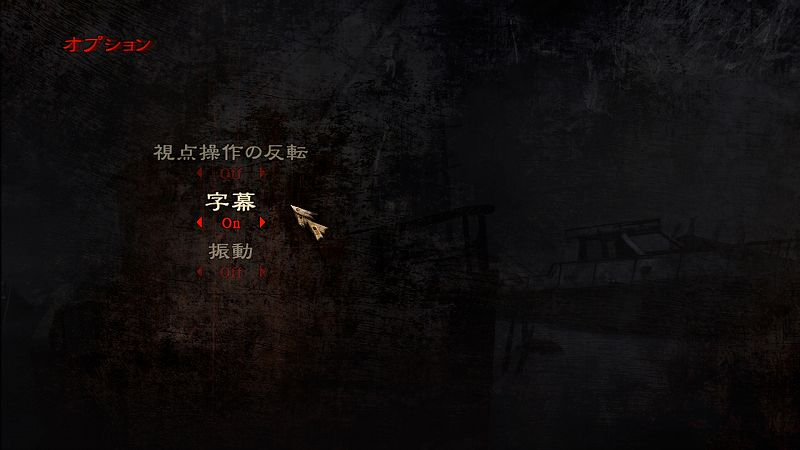 PC ゲーム SILENT HILL HOMECOMING 日本語化後、オプション画面から字幕を on に設定