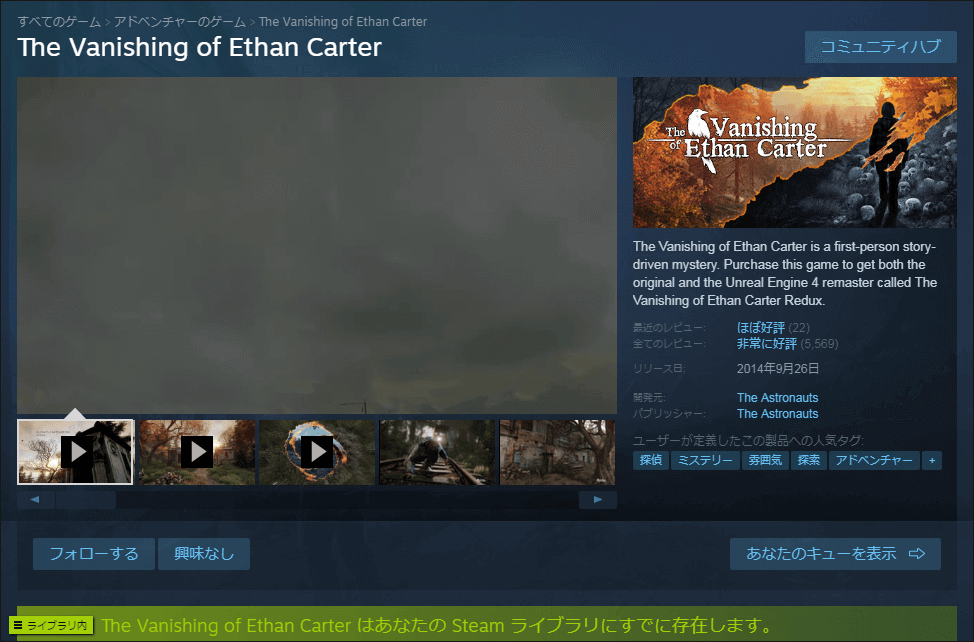 Steam Store The Vanishing of Ethan Carter 日本語化可能
