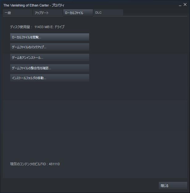 Steam ライブラリで The Vanishing of Ethan Carter プロパティ画面を開き、ローカルファイルタブで 「ローカルファイルを閲覧...」 をクリックしてインストールフォルダを開く