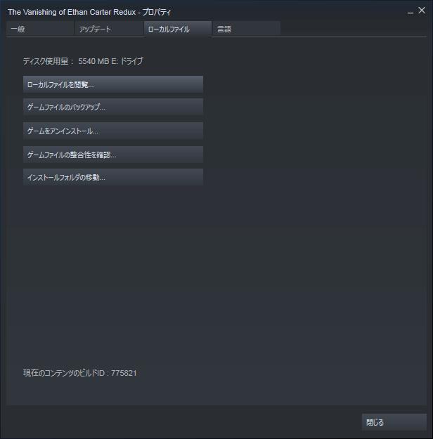 Steam ライブラリで The Vanishing of Ethan Carter Redux プロパティ画面を開き、ローカルファイルタブで 「ローカルファイルを閲覧...」 をクリックしてインストールフォルダを開く