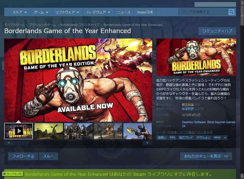 PC ゲーム Borderlands GOTY Enhanced ゲームプレイ最適化メモ、Steam 版 Borderlands GOTY Enhanced