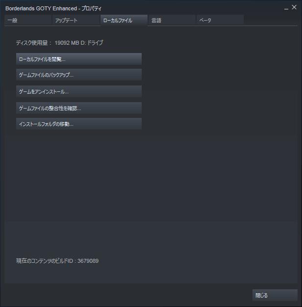 PC ゲーム Borderlands GOTY Enhanced ゲームプレイ最適化メモ、Steam ライブラリで Borderlands GOTY Enhanced プロパティ画面を開き、ローカルファイルタブで 「ローカルファイルを閲覧...」 をクリックしてインストールフォルダを開く