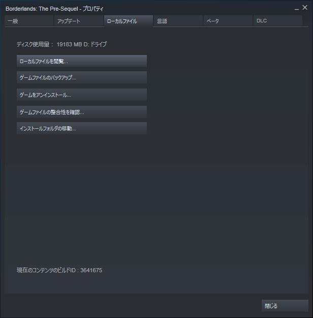 PC ゲーム Borderlands The Pre-Sequel ゲームプレイ最適化メモ、Steam ライブラリで Borderlands The Pre-Sequel プロパティ画面を開き、ローカルファイルタブで 「ローカルファイルを閲覧...」 をクリックしてインストールフォルダを開く