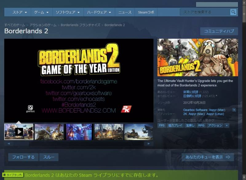 PC ゲーム Borderlands 2 GOTY ゲームプレイ最適化メモ、Steam 版 Borderlands 2 GOTY