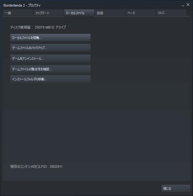PC ゲーム Borderlands 2 GOTY ゲームプレイ最適化メモ、Steam ライブラリで Borderlands 2 プロパティ画面を開き、ローカルファイルタブで 「ローカルファイルを閲覧...」 をクリックしてインストールフォルダを開く