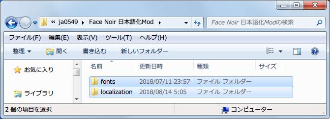 PC ゲーム Face Noir 日本語化メモ、Face Noir 日本語化ファイル(ja0549.zip)をダウンロードして展開・解凍、fonts フォルダと localization フォルダをコピー