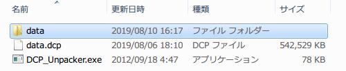 PC ゲーム Face Noir 日本語化メモ、DCP_Unpacker.exe に .dcp をドラッグアンドドロップすることでアンパック可能