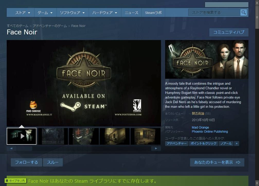 PC ゲーム Face Noir 日本語化メモ、Steam 版 Face Noir 日本語化可能