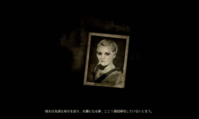 PC ゲーム Face Noir 日本語化メモ、日本語化後のスクリーンショット