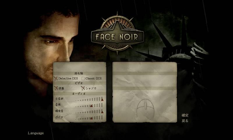 PC ゲーム Face Noir 日本語化メモ、日本語化後のオプション・キーボードマウス操作方法画面、キーボードマウス操作方法の文字が表示されない現象