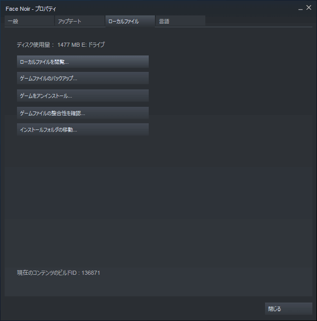 PC ゲーム Face Noir 日本語化メモ、Steam ライブラリで Face Noir プロパティ画面を開き、ローカルファイルタブで 「ローカルファイルを閲覧...」 をクリックしてインストールフォルダを開く