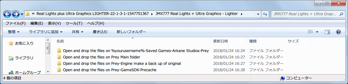 PC ゲーム Prey (2017年版) ゲームプレイ最適化メモ、Real Lights plus Ultra Graphics LIGHTER 1.3.1 インストール方法