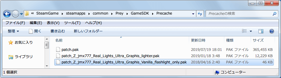 PC ゲーム Prey (2017年版) ゲームプレイ最適化メモ、Vanilla Flashlight -updated to cast shadows- 1.2 インストール方法、Real Lights plus Ultra Graphics インストール後に patch_Z_jmx777_Real_Lights_Ultra_Graphis_Vanilla_flashlight_only.pak を、Prey\GameSDK\Precache フォルダに配置