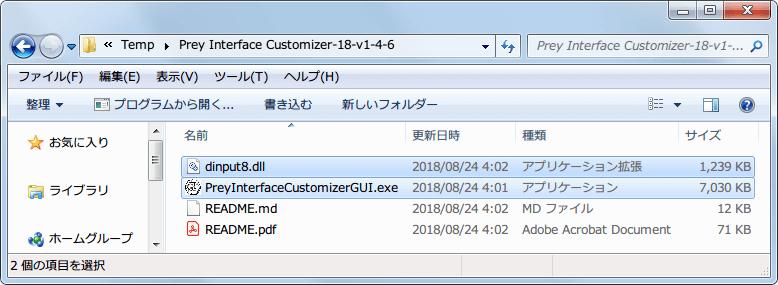 PC ゲーム Prey (2017年版) ゲームプレイ最適化メモ、Prey Interface Customizer v1.4.6 ダウンロード、dinput8.dll と PreyInterfaceCustomizerGUI.exe をコピー