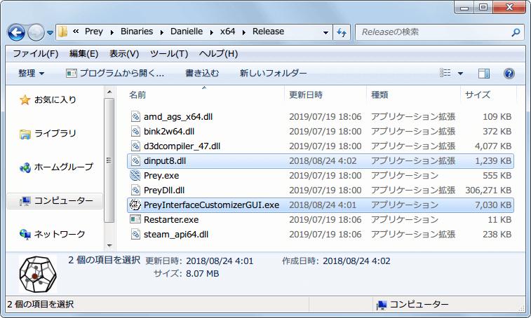PC ゲーム Prey (2017年版) ゲームプレイ最適化メモ、Prey Interface Customizer v1.4.6 ダウンロード、Prey\Binaries\Danielle\x64\Release フォルダにコピーした dinput8.dll と PreyInterfaceCustomizerGUI.exe を配置