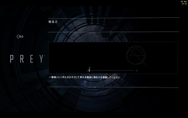 PC ゲーム Prey (2017年版) ゲームプレイ最適化メモ、Real Lights plus Ultra Graphics 1.3.1 インストール方法、Preset Darker Atmosphere インストール後、ゲームの明るさは -5 が推奨値?