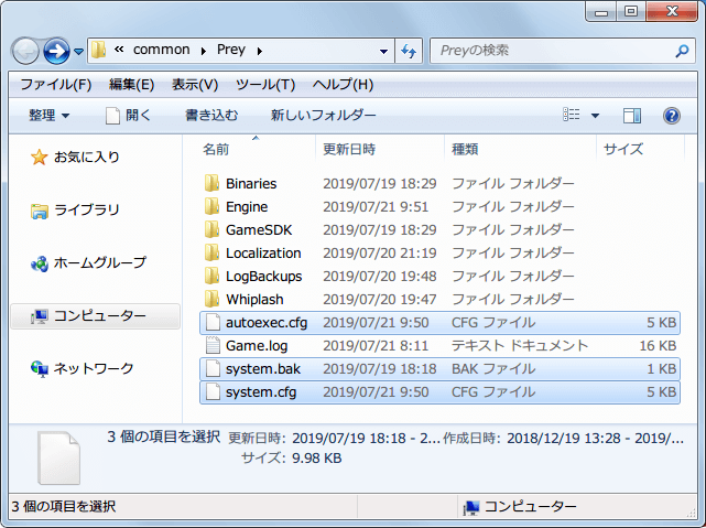 PC ゲーム Prey (2017年版) ゲームプレイ最適化メモ、Real Lights plus Ultra Graphics 1.3.1 インストール方法、Open and drop the files on Prey Main folder フォルダの autoexec.cfg と system.cfg を、Prey インストールフォルダに配置、同名ファイル system.cfg は差し替