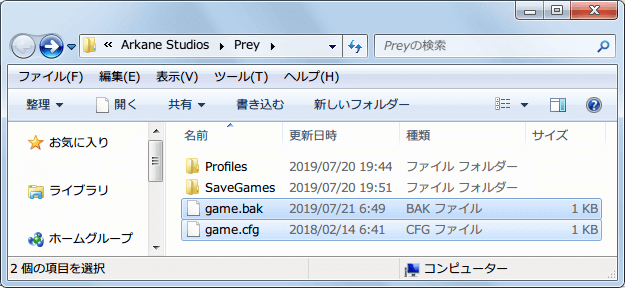 PC ゲーム Prey (2017年版) ゲームプレイ最適化メモ、Real Lights plus Ultra Graphics 1.3.1 インストール方法、Open and drop the files on %yourusername%-Saved Games-Arkane Studios-Prey フォルダの game.cfg ファイルを、%USERPROFILE%\Saved Games\Arkane Studios\Prey フォルダにある game.cfg ファイルと差し替え
