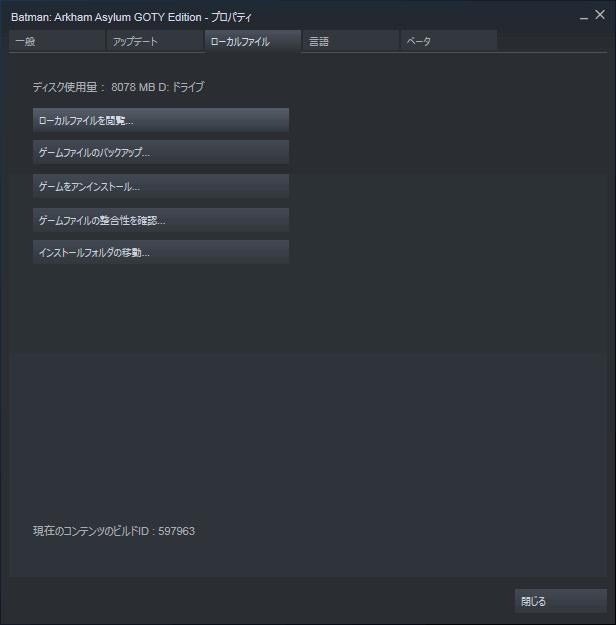 PC ゲーム Batman: Arkham Asylum GOTY Edition 日本語化とゲームプレイ最適化メモ、Steam ライブラリで Batman: Arkham Asylum GOTY Edition プロパティ画面を開き、ローカルファイルタブで 「ローカルファイルを閲覧...」 をクリックしてインストールフォルダを開く