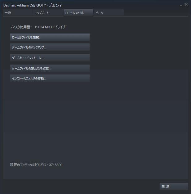 PC ゲーム Batman: Arkham City GOTY Edition 日本語化とゲームプレイ最適化メモ、Steam ライブラリで Batman: Arkham City GOTY Edition プロパティ画面を開き、ローカルファイルタブで 「ローカルファイルを閲覧...」 をクリックしてインストールフォルダを開く