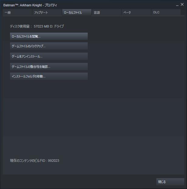 PC ゲーム Batman: Arkham Knight ゲームプレイ最適化メモ、Steam ライブラリで Batman: Arkham Knight プロパティ画面を開き、ローカルファイルタブで 「ローカルファイルを閲覧...」 をクリックしてインストールフォルダを開く