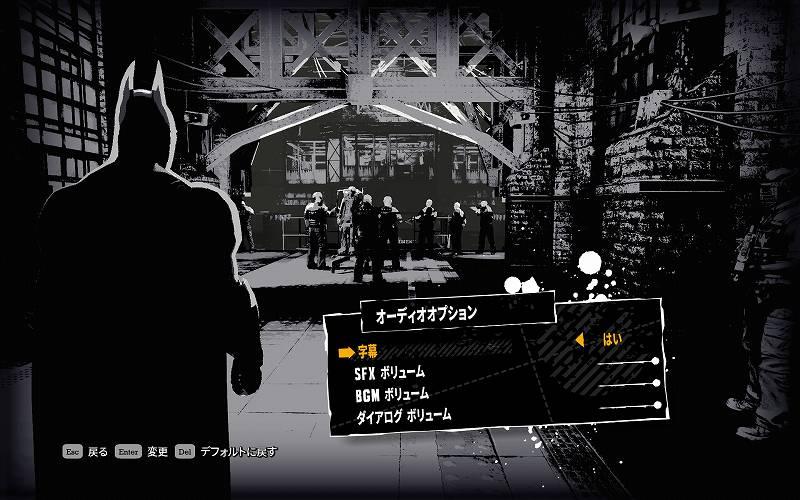 PC ゲーム Batman: Arkham Asylum GOTY Edition 日本語化とゲームプレイ最適化メモ、日本語化後オーディオオプションの字幕をはいに変更