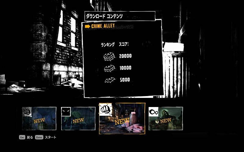 PC ゲーム Batman: Arkham Asylum GOTY Edition 日本語化とゲームプレイ最適化メモ、ダウンロードコンテンツ マップ選択画面 Crime Alley 英語