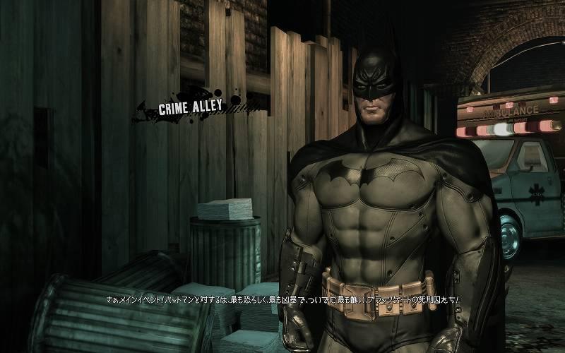 PC ゲーム Batman: Arkham Asylum GOTY Edition 日本語化とゲームプレイ最適化メモ、その他 - Batman: Arkham Asylum GOTY Edition - DLC 字幕日本語化方法、ダウンロードコンテンツ Crime Alley 日本語字幕