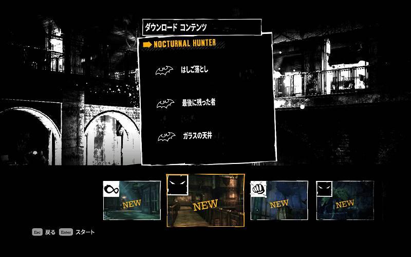 PC ゲーム Batman: Arkham Asylum GOTY Edition 日本語化とゲームプレイ最適化メモ、ダウンロードコンテンツ マップ選択画面 Nocturnal Hunter 英語