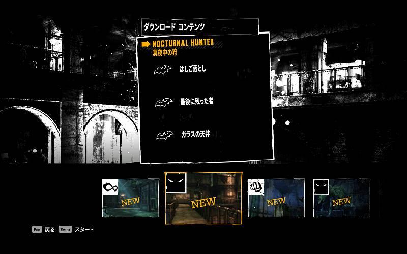 PC ゲーム Batman: Arkham Asylum GOTY Edition 日本語化とゲームプレイ最適化メモ、ダウンロードコンテンツ Nocturnal Hunter(真夜中の狩) 一部日本語化