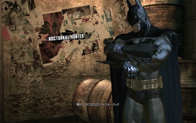 PC ゲーム Batman: Arkham Asylum GOTY Edition 日本語化とゲームプレイ最適化メモ、その他 - Batman: Arkham Asylum GOTY Edition - DLC 字幕日本語化方法、ダウンロードコンテンツ Nocturnal Hunter 日本語字幕