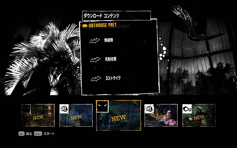 PC ゲーム Batman: Arkham Asylum GOTY Edition 日本語化とゲームプレイ最適化メモ、PS3 Joker(ジョーカー) DLC + チャレンジマップ Prey In The Darkness(暗闇の餌食) Mod 導入後スクリーンショット、ダウンロードコンテンツ Hothouse Prey(温室の餌食) 英語