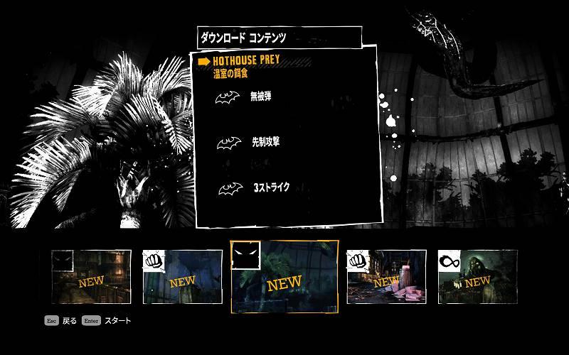 PC ゲーム Batman: Arkham Asylum GOTY Edition 日本語化とゲームプレイ最適化メモ、PS3 Joker(ジョーカー) DLC + チャレンジマップ Prey In The Darkness(暗闇の餌食) Mod 導入後スクリーンショット、ダウンロードコンテンツ Hothouse Prey(温室の餌食) 日本語